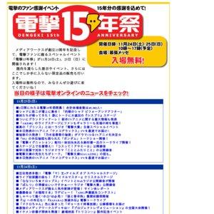 電撃15年祭 1日目