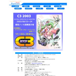 C3 2003 (2日目)