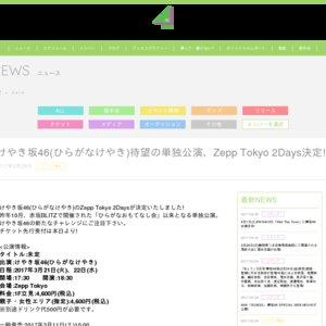 けやき坂46(ひらがなけやき)Zepp Tokyo 単独公演 1日目