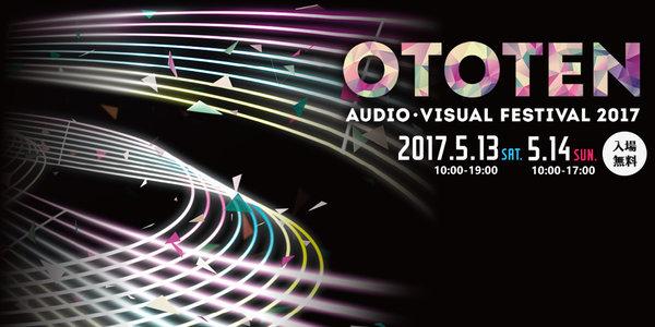 OTOTEN AudioVisual Festival 2017 1日目