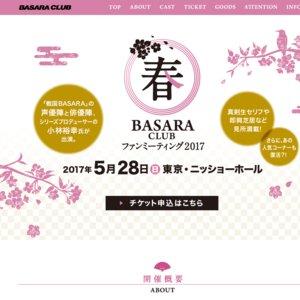 BASARA CLUB ファンミーティング2017春 【夜の部】