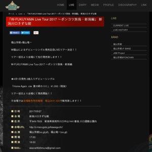 W-FUKUYAMA Live Tour 2017 〜ポンコツ旅烏・新潟編