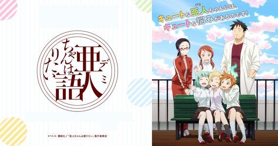 「亜人ちゃんは語りたい」Blu-ray&DVD 第1巻発売記念イベント<第1部  雪女ちゃんと語りたい>