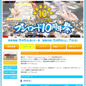 ブシロード10周年祭 1日目 ステージイベント 大バディトーク!!