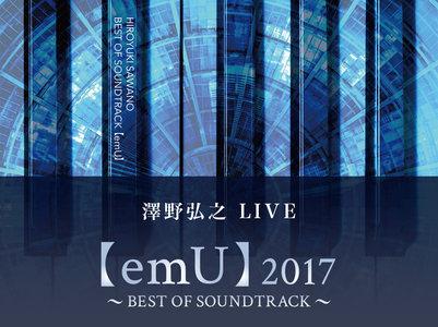 澤野弘之 LIVE【emU】2017 〜BEST OF SOUNDTRACK〜 (5月14日昼追加公演)