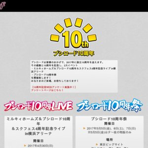 ブシロード10周年祭 2日目 ステージイベント ラブライブ!スクールアイドルフェスティバル『Guilty Kiss』トークステージ