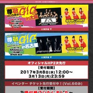 あゆみくりかまき Presents 尊敬という名のGIG Vol.7 supported by uP!!!