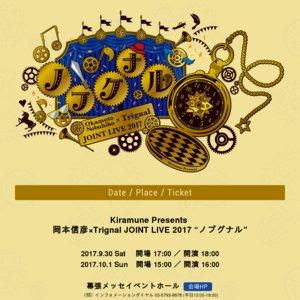 """岡本信彦×Trignal JOINT LIVE 2017 """"ノブグナル"""" 1日目"""