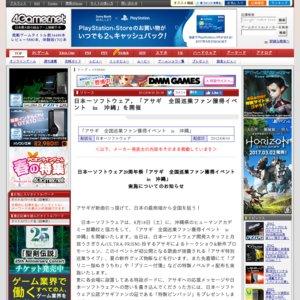 アサギ 全国巡業ファン獲得イベントin沖縄