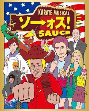 ミュージカル「ソーォス!」 KARATE MUSICAL「SAUCE」7/8 夜の部