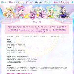 アイドルタイムプリパラ サマーライブツアー2017 大阪公演 昼の部