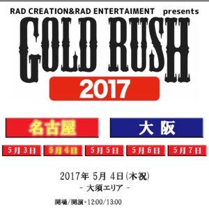GOLD RUSH 2017 5月4日大須エリア