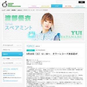 【渋谷】渡部優衣メジャー2ndシングル「スペアミント」発売記念イベント