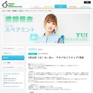 【アキバ☆ソフマップ1号店】渡部優衣メジャー2ndシングル「スペアミント」発売記念イベント