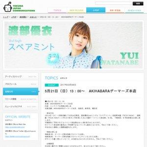 【AKIHABARAゲーマーズ】渡部優衣メジャー2ndシングル「スペアミント」発売記念イベント