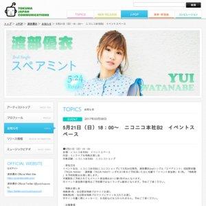 【池袋】渡部優衣メジャー2ndシングル「スペアミント」発売記念イベント