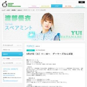【なんば】渡部優衣メジャー2ndシングル「スペアミント」発売記念イベント
