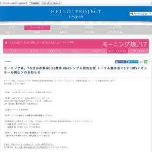 63rdシングル発売記念 トーク&握手会<HMVイオンモール岡山>