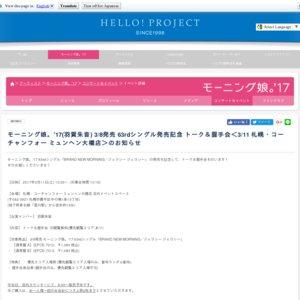 63rdシングル発売記念 トーク&握手会<札幌・コーチャンフォー ミュンヘン大橋店>
