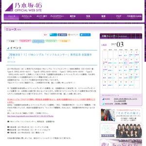 17thシングル「インフルエンサー」発売記念 全国握手会 名古屋