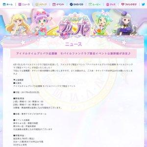 アイドルタイムプリパラ応援隊 モバイルファンクラブ限定イベント(仮)
