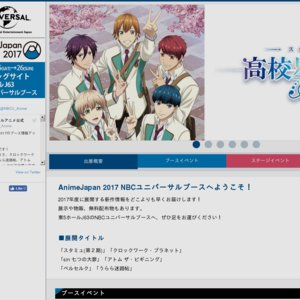 AnimeJapan 2017 2日目 NBCユニバーサルブース アトム ザ・ビギニング 7研(ナナケン)1031(テンサイ)ラジオ 公開録音