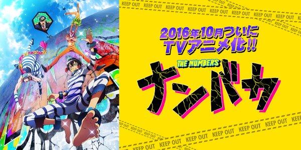 映画館 DE「ナンバカ」2期 4月上映 岸和田