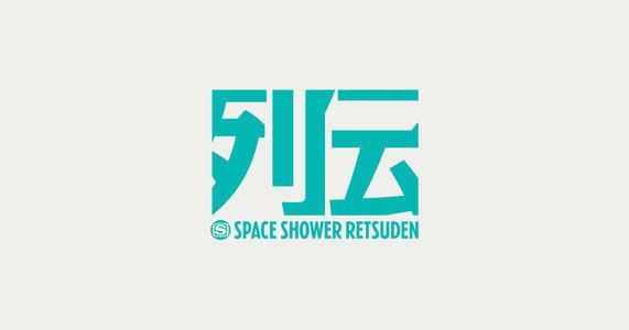 スペースシャワー列伝 JAPAN TOUR 2014