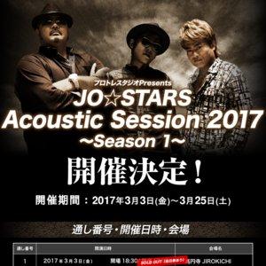 "JO☆STARS Acoustic Session 2017 ""Season 1"" 札幌"