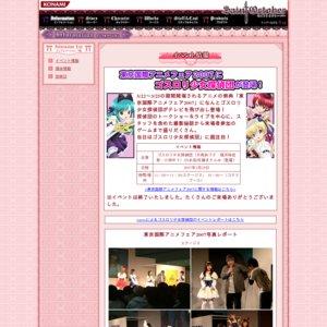 東京国際アニメフェア2007 ステージ2 「セイントオクトーバー」声優スペシャルステージ