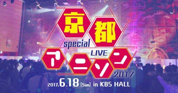 京都アニソンスペシャルライブ2017 presented by KBS京都