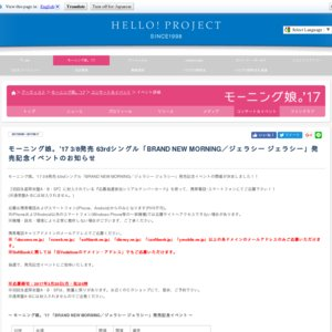 63rdシングル「BRAND NEW MORNING/ジェラシー ジェラシー」発売記念イベント 東京3回目
