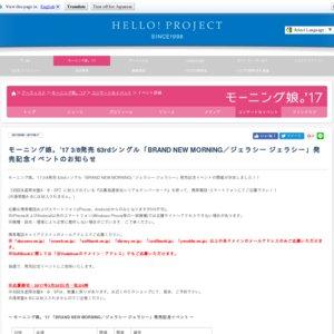 63rdシングル「BRAND NEW MORNING/ジェラシー ジェラシー」発売記念イベント 大阪1回目