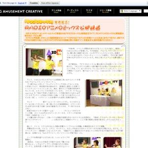 RADIOアニメロミックスPresents「タマゴロミックス」発売記念公開録音