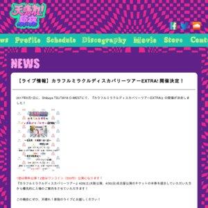 カラフルミラクルディスカバリーツアーEXTRA! 〜東京決起集会〜(ワンコイン公演)