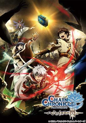 「チェインクロニクル」Blu-ray発売記念イベント 1回目