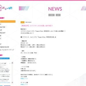 Stellamaris 1stシングル「Stage of Star」発売記念お渡し会 第1回