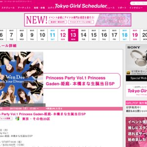 Princess Party Vol.1 Princess Gaden-姫庭- 本橋まな生誕当日SP