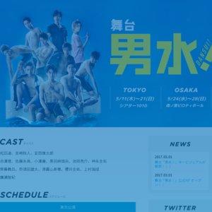舞台「男水!」5/24公演