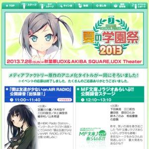 『MF文庫J 夏の学園祭2013』MF文庫Jラジオあらいぶ!!公開録音ステージ