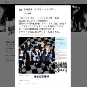 虹色幻想曲〜プリズム・ファンタジア〜 1st ワンマンLIVE『咲き誇れ!』