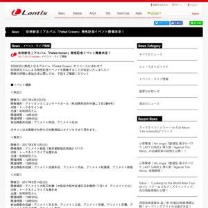 「Fated Crown」発売記念イベント 東京
