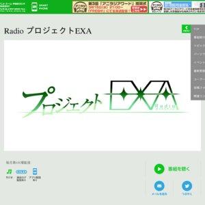 RadioプロジェクトEXA公開録音 第1部