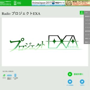 RadioプロジェクトEXA公開録音 第2部