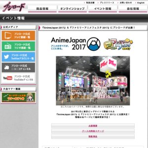 AnimeJapan 2017 2日目 BanG Dreamブース「バンドリ!」Poppin'Partyスペシャルトークイベント<アニメ ステージ!>