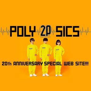 POLYSICS結成20周年記念2マンTOUR!!! POLYMPIC 2017東京公演2日目