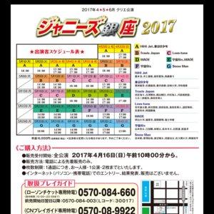 ジャニーズ銀座2017 【G】5/31昼