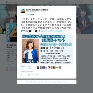 稲川英里さん「MIDI STATION 2」1日駅長イベント 限定ポストカードお渡し会 1回目