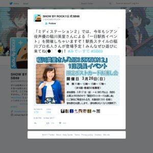 稲川英里さん「MIDI STATION 2」1日駅長イベント 限定ポストカードお渡し会 3回目