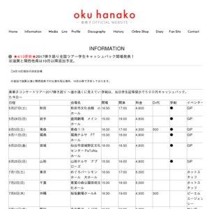 奥華子コンサートツアー2017弾き語り ~遥か遠くに見えていた今日~ 東京公演